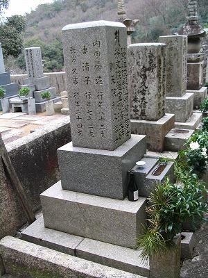 内田百閒墓