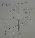ジュールシーフ回路図