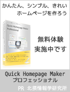 Quick Homepage Maker