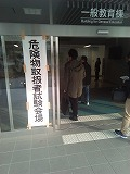 危険物岡大試験会場