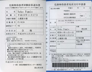 乙5類合格発表